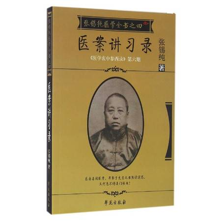 医案讲习录(医学衷中参西录第6期)/张锡纯医学全书