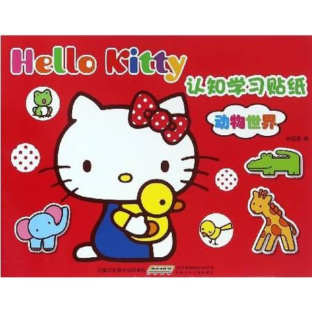 动物世界/Hello Kitty认知学习贴纸