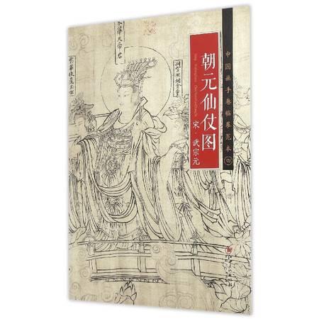 朝元仙仗图/中国画手卷临摹范本