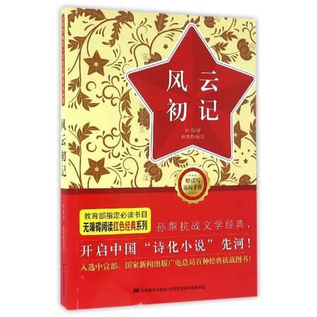 风云初记/无障碍阅读红色经典系列