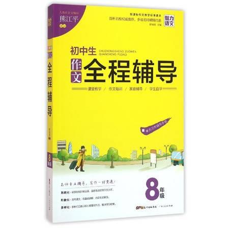 初中生作文全程辅导(8年级新课标作文教学标准课本)