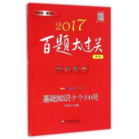 高考语文(基础知识十个100题修订版)/2017百题大过关