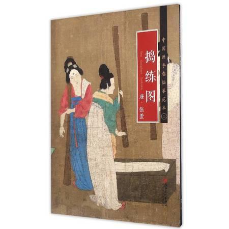 捣练图/中国画手卷临摹范本