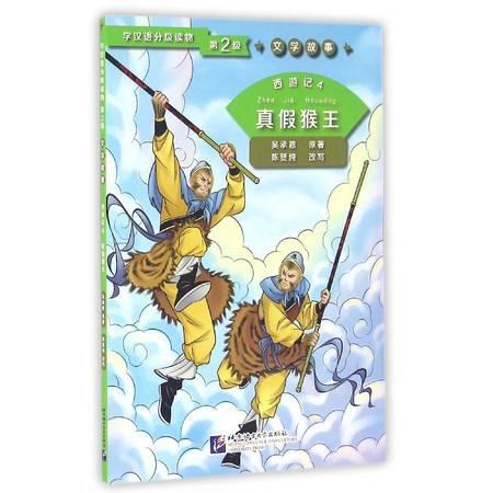 西游记(4真假猴王)/学汉语分级读物