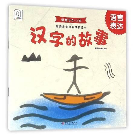汉字的故事(适用于0-3岁)/聪明宝宝益智成长绘本