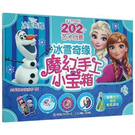 冰雪奇缘魔幻手工宝箱/迪士尼女孩的202个艺术创意