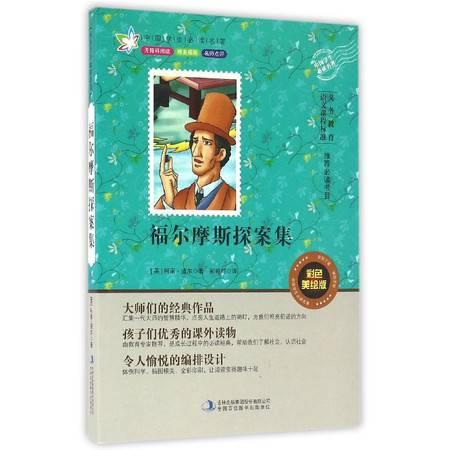 福尔摩斯探案集(彩色美绘版无障碍阅读)/中国学生必读名著