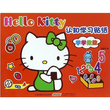 学学数数/Hello Kitty认知学习贴纸