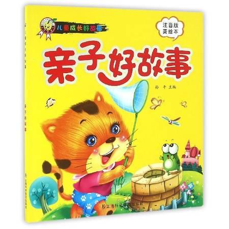 亲子好故事(注音版美绘本)/儿童成长好故事