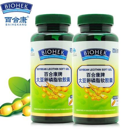 百合康大豆卵磷脂软胶囊 2瓶共200粒  辅助降血脂