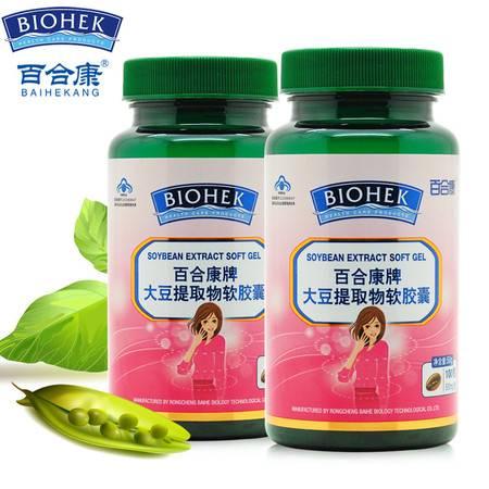 百合康大豆提取物软胶囊 2瓶共200粒  增强免疫力