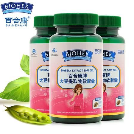 百合康大豆提取物软胶囊 3瓶共300粒  增强免疫力
