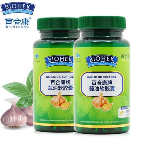 百合康蒜油软胶囊 2瓶共400粒   增强免疫力