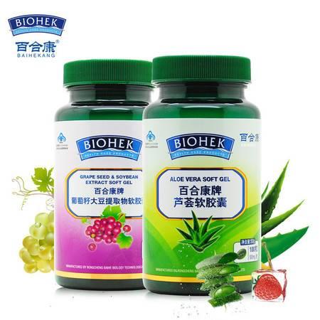 百合康芦荟100粒+葡萄籽大豆提取物100粒  通便减轻便秘 祛斑