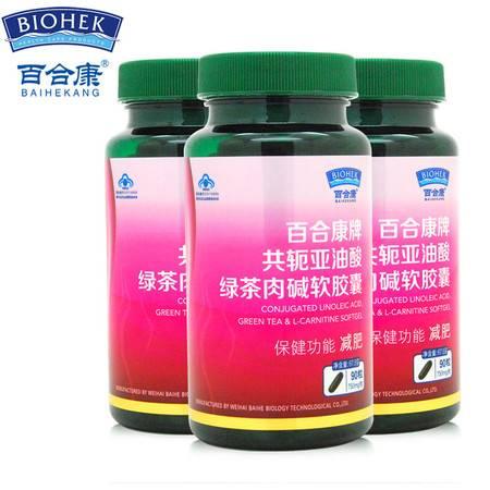 百合康共轭亚油酸绿茶肉碱软胶囊 3瓶共270粒 左旋肉碱 控制体重 运动减肥
