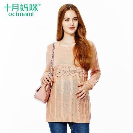 十月妈咪 孕妇装 新款时尚长袖中长款休闲毛衣 孕妇上衣冬季