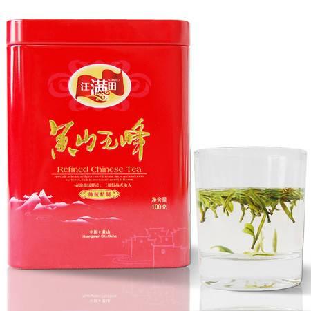 2014新茶叶 汪满田安徽绿茶 明前特级一铁罐装春茶黄山毛峰 100克