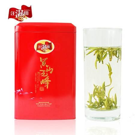 汪满田茶叶 2014新茶 绿茶 安徽春茶 明前特一级黄山毛峰 150克