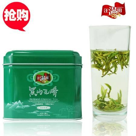 汪满田茶叶 2014新茶 安徽春茶绿茶 特三级精选黄山毛峰 特价包邮