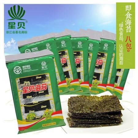 星贝海苔迷你即食脆片拌饭烤紫菜婴儿童零食 7.5g/包*8包海苔原味