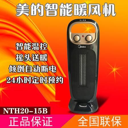 美的/MIDEA  NTH20-15B 取暖器 倾倒自动断电 电暖器