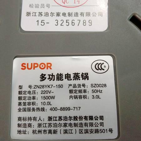 苏泊尔电蒸锅ZN28YK7-150