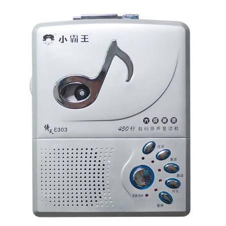 小霸王数码原声复读机倚天E303 6级变速450秒超长复读 随身听英语学习机