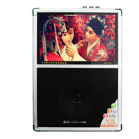 金正/NINTAUS户外大功率音响便携式广场舞视频看戏播放器插卡手提背包收音录音遥控音箱MK1506