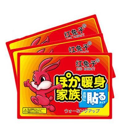 红兔子 10片装 大号暖贴暖宝宝贴暖身贴发热贴 保暖贴