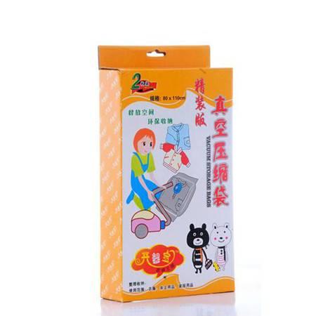 开馨宝 精装韩版小熊80*110CM两枚装真空压缩袋 棉被收纳袋