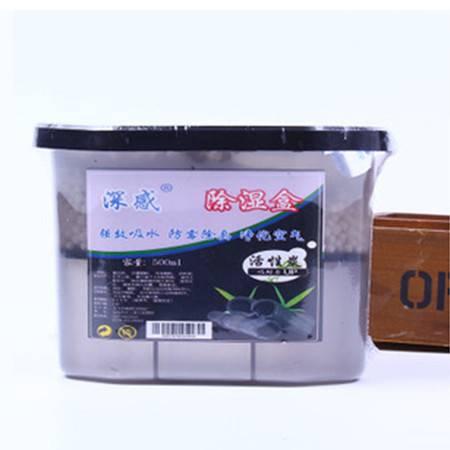 500ml家用活性炭强力除湿剂 防潮剂 防霉除湿盒BW002     2盒装