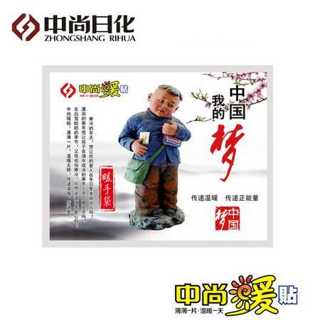 中尚日化 暖宝宝贴 发热贴暖身贴 暖贴 40片盒装暖手宝