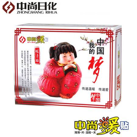 中尚日化 暖宝宝贴 发热贴暖身贴 暖贴 10片盒装暖身贴片