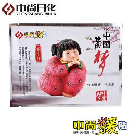 中尚日化 暖宝宝贴 发热贴暖身贴 暖贴 10片袋装暖身贴