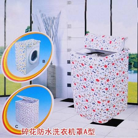 普润 碎花防水洗衣机罩(A型) 花色随机