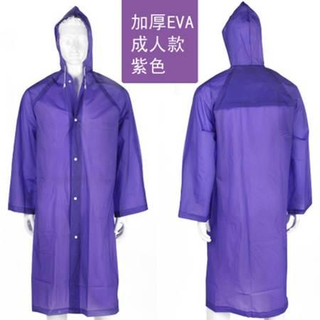 便携雨披半透明雨衣成人旅游雨衣风衣式雨披 EVA环保雨衣厚款 紫色