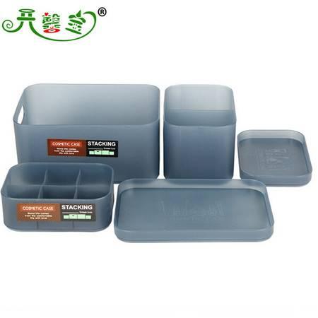 开馨宝组合式化妆品收纳盒/多用储物盒五件套-磨砂蓝色
