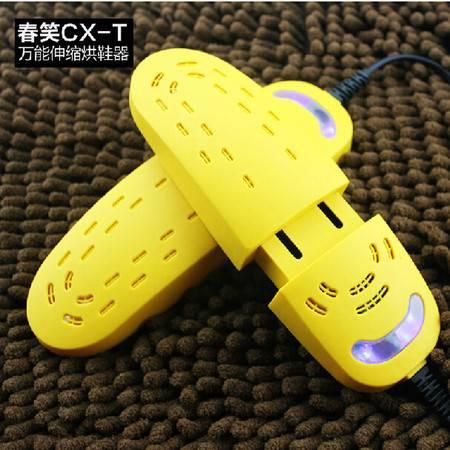 春笑 CX-T紫光伸缩烘鞋器-黄色