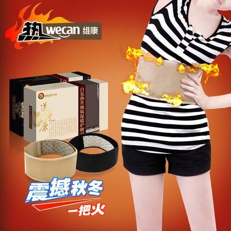 普润 竹炭 升级版远红外自发热护腰 保暖护腰带中老年护腰 黑色款