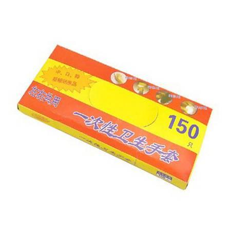普润 新款一次性卫生手套(150只装)