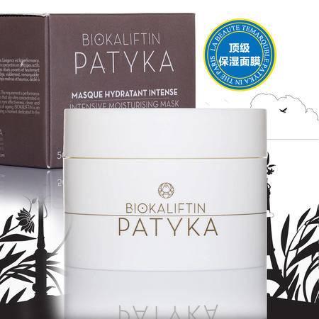 帕蒂卡patyka 法国进口 有机 菁萃赋活柔润晶白面霜 美白 保湿