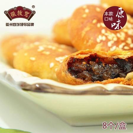 【黄山馆】黄山特产 徽州救驾烧饼 原味 22gX8个 现货 梅干菜扣肉