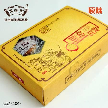 【黄山馆】黄山特产 徽州救驾烧饼 22gX10个 烫金黄 盒装 原味 梅干菜