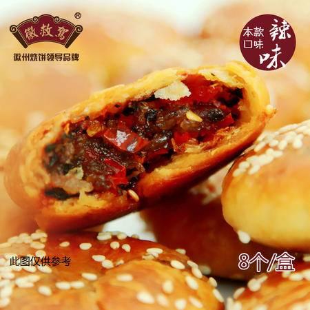 【黄山馆】 黄山特产 救驾烧饼梅干菜扣肉馅蟹壳饼徽州特色 辣味