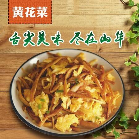 【黄山馆】绿美特 黄山特产 优质黄花菜 脱水蔬菜干货 250g 袋装
