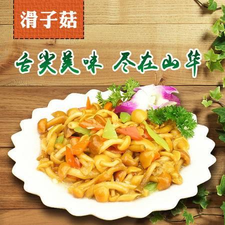 【黄山馆】绿美特 菌菇类野生山珍天然蘑 滑子菇 香菇干货 250g