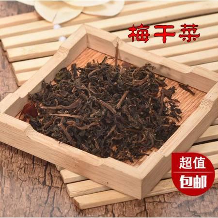 【黄山馆】山华干货 梅干菜 黄山特产梅干菜200g 袋装 超值包邮