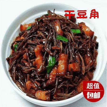 【黄山馆】山华干货 农家干豆角长豇豆干长豆干 200g*3袋 超值包邮