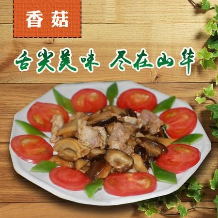【黄山馆】山华牌黄山徽菇食用香菇 肉嫩味香山珍 225g*2袋超值包邮