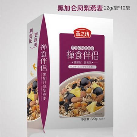 燕之坊 黑加仑凤梨燕麦220g 禅食伴侣 五谷伴侣美味 营养均衡